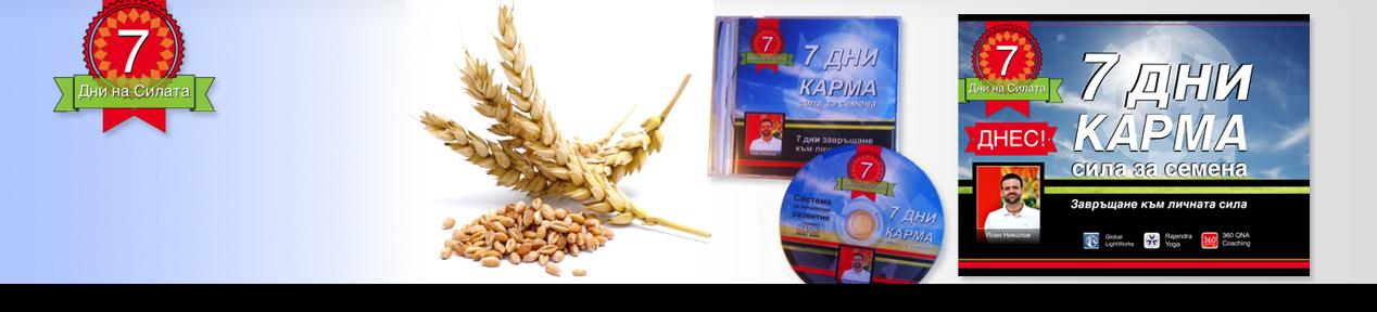 7 дни Карма - Сила за семена